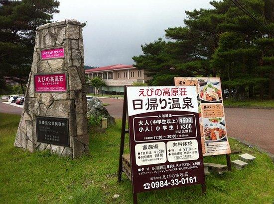Ebino, Japan: Main Entrance