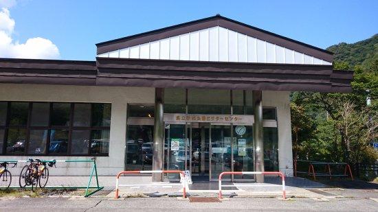 Akagi Park Visitor Center