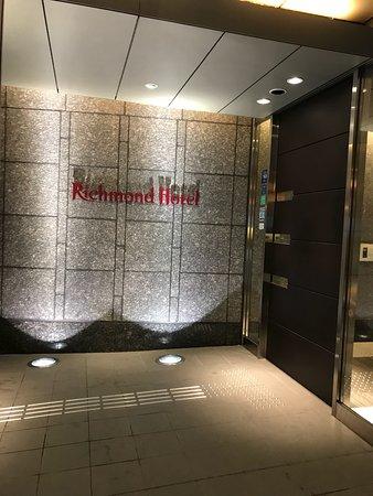 Richmond Hotel Aomori: photo1.jpg