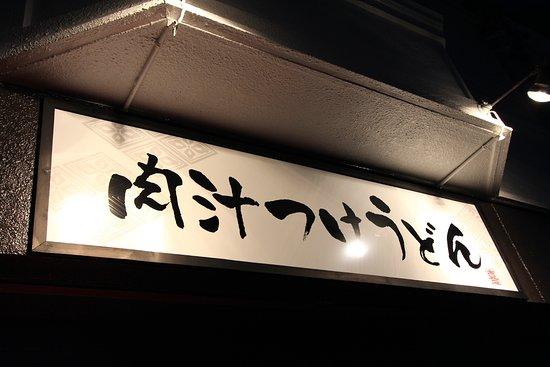 Kariya, Japan: カンバン