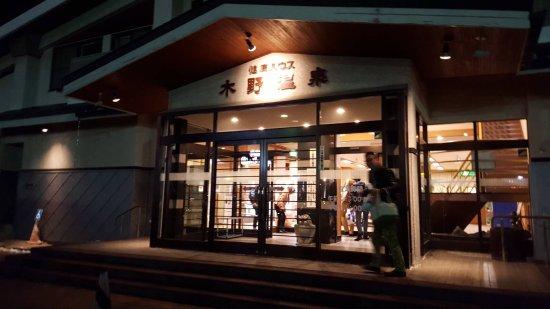 Otofuke-cho, Japan: photo1.jpg