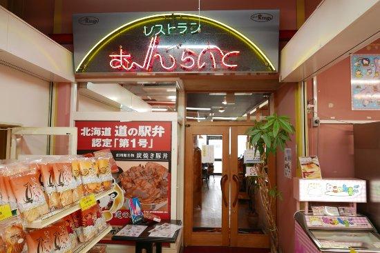 Shiranuka-cho, Japón: お店の前