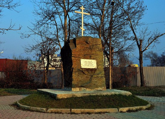 Memorial Rock in Honour of Foundation of Village Vladimirovka