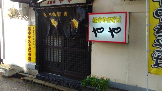 Yokote, Japan: 店は駅から至近