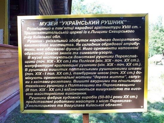 "Pereiaslav-Khmelnytskyi, أوكرانيا: Музей ""Украинский рушник"""