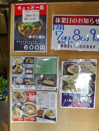Tendo, Japan: おいしそうな料理がまだまだありそうです