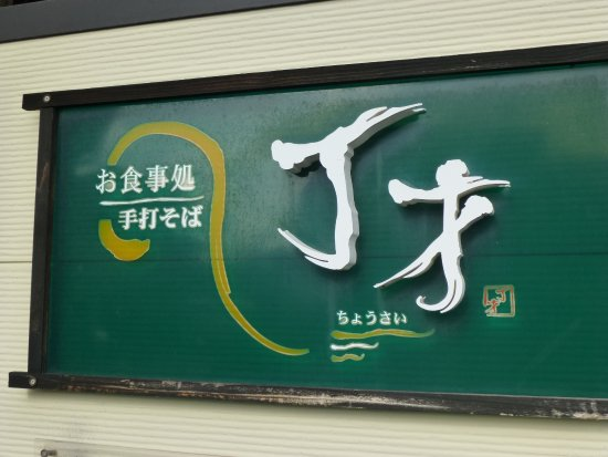 Tendo, Japan: すごい名前で、覚えやすい?