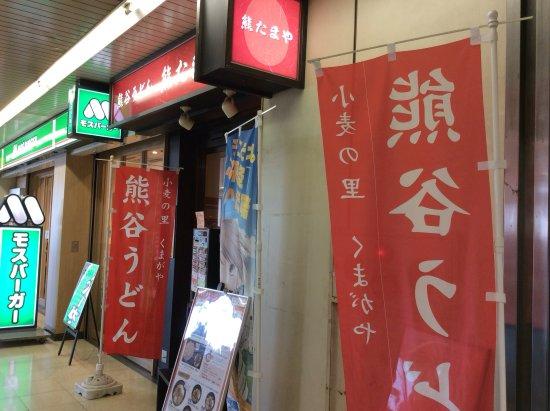 Kumagaya, Japonia: お店の外観