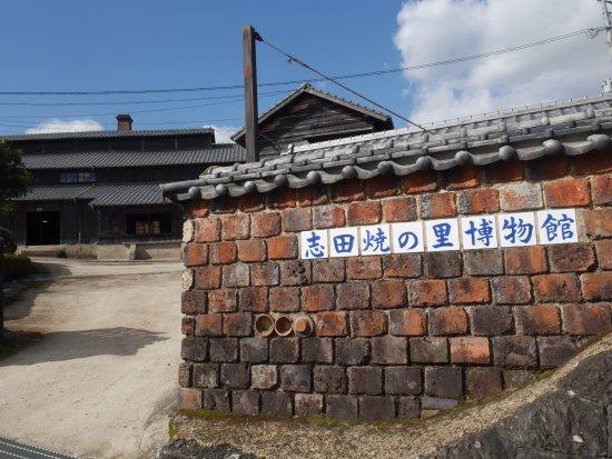 Ureshino, Japon : 博物館入り口