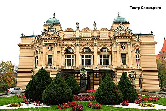 Teatr Juliusza Słowackiego