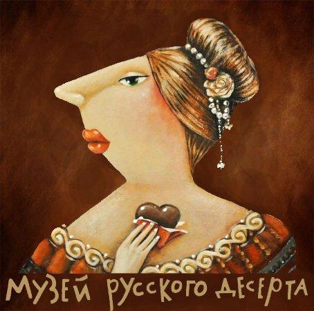 Museum of Russian Dessert