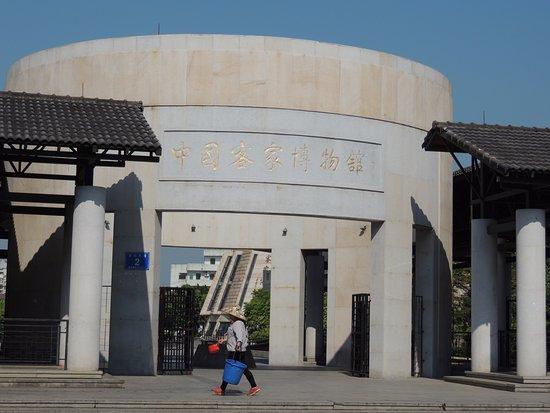 Meizhou, China: 中國客家博物館正門