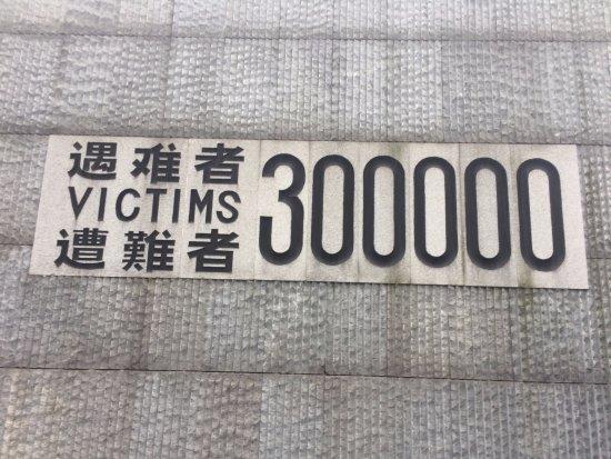300 000 victims 南京 南京大虐殺紀念館の写真 トリップアドバイザー