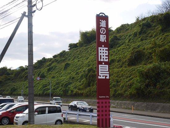 Kashima, Japonya: 道の駅道路からの案内