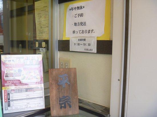 Yamatokoriyama, Japonia: 営業時間