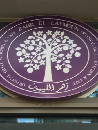 Zahr el Laymoun: photo1.jpg