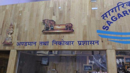 South Andaman Island, India: Genuine govt. Sagarika emporium logo (Port Blair airport)
