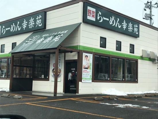 Odate, Japonya: photo0.jpg