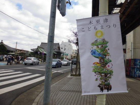 Zdjęcie Kisarazu