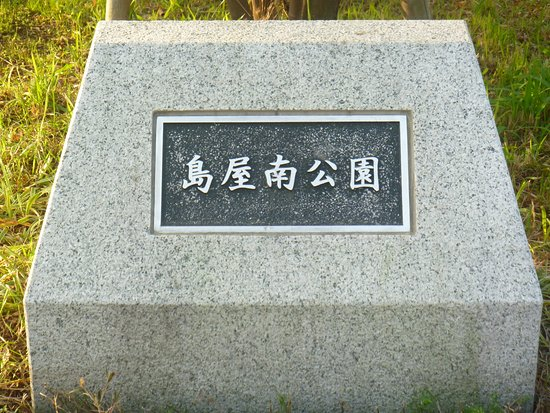 Shimaya Minami Park
