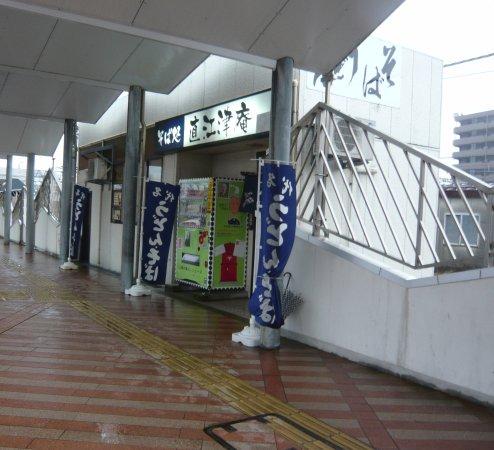Joetsu, Japan: 直江津庵店舗