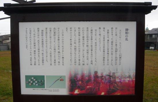 Joetsu, Jepang: 看板。