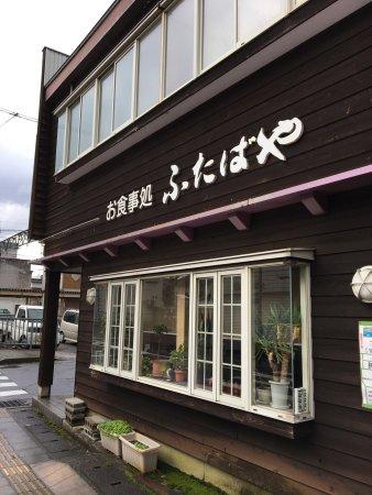 Sabae, Japonia: ふたばや