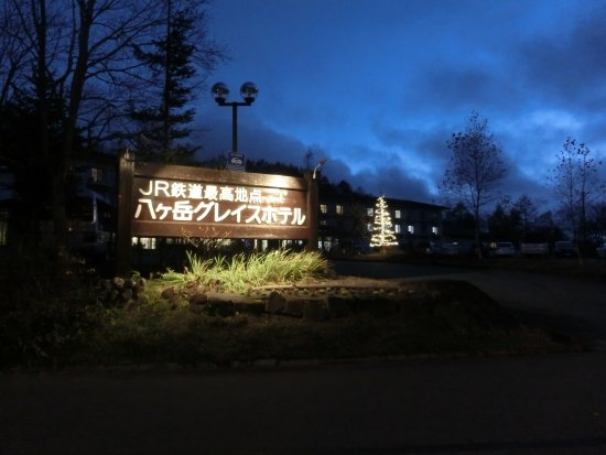 Minamimaki-mura Resmi