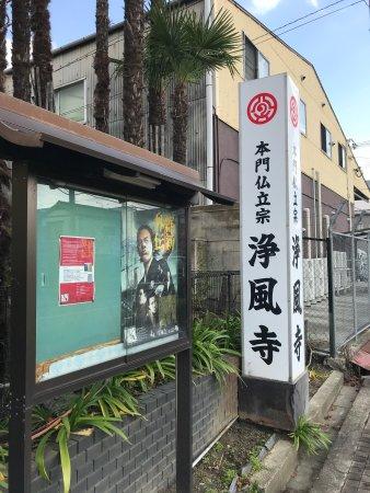 Higashiosaka, Japonya: photo0.jpg
