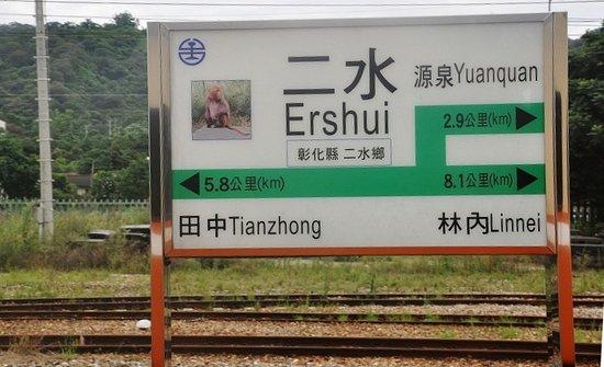 Ershui Station: 二水駅の駅名表示板