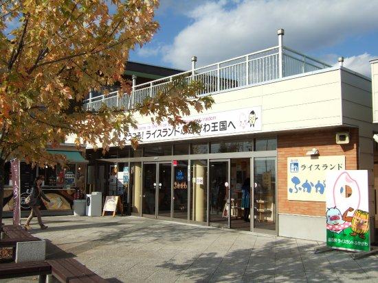 Michi-no-Eki Riceland Fukagawa