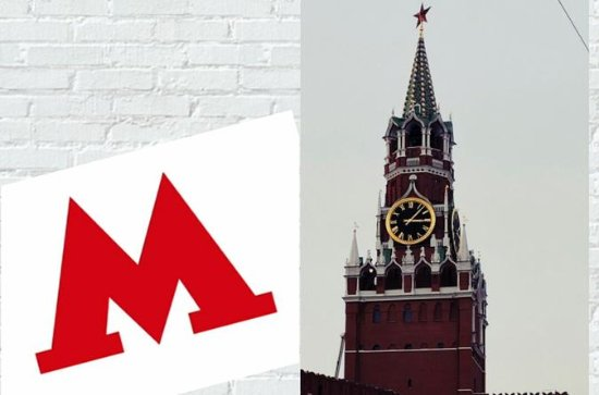 4 Hours Kremlin and Metro Moscow Tour