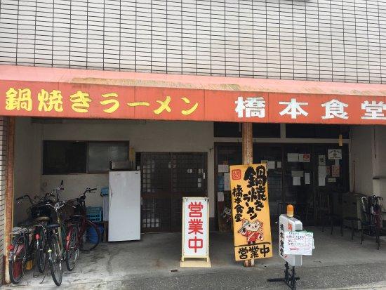 Susaki, Japan: photo0.jpg