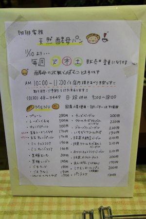 Hekinan, Japón: メニュー