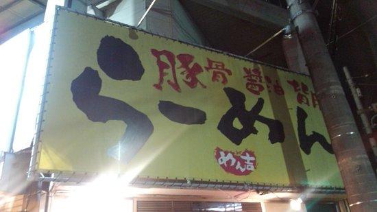 柏市, 千葉県, お店の看板です。