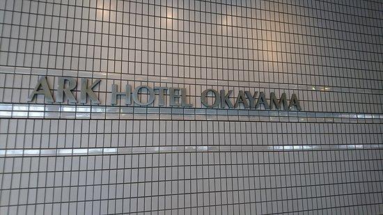 Ark Hotel Okayama: DSC_6491_large.jpg