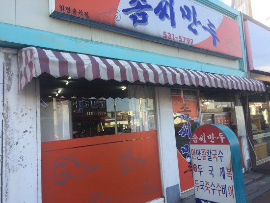 Jeongeup, Corea del Sur: photo0.jpg