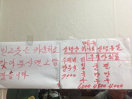 Jeongeup, Corea del Sur: photo4.jpg