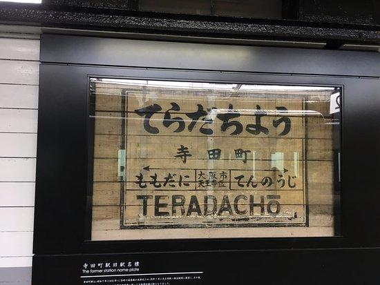 Teradacho Station Former Station Name Plate
