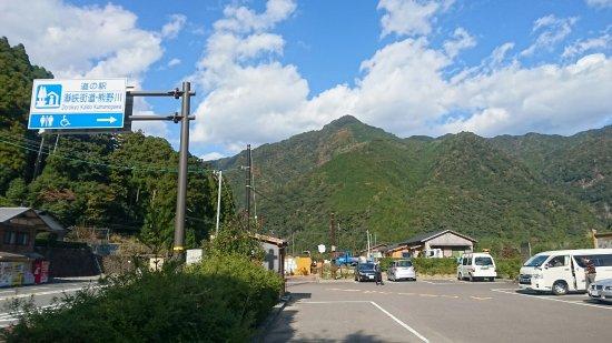 Michi no Eki Dorokyokaido Kumanogawa照片