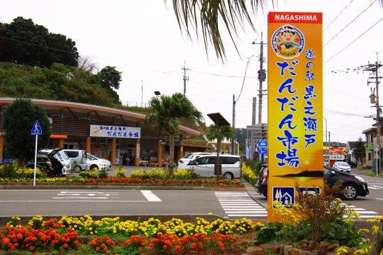 Nagashima-cho, Япония: 施設全景・1