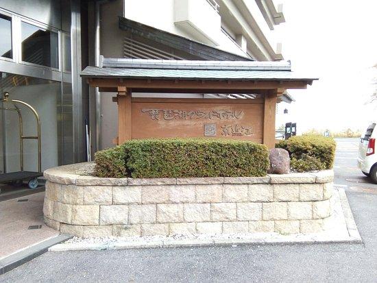 Biwako Grand Hotel: IMG_20171126_143501_large.jpg