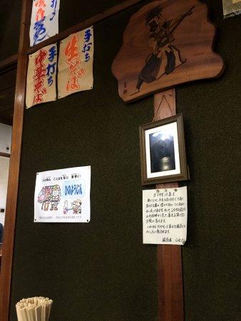 Mitoyo, Japon : 店内の畳席から