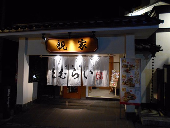 Sakai-machi, Japón: 店舗玄関口