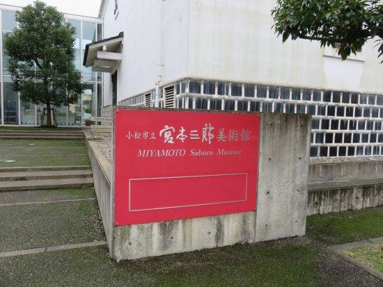Komatsu City Miyamoto Saburo Art Museum