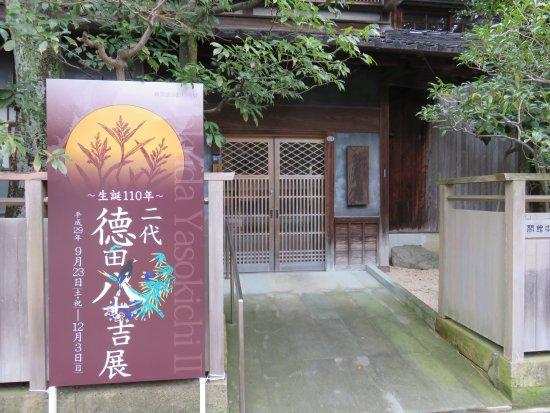 小松市立錦窯展示館