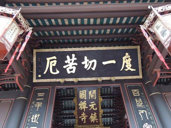 Chaozhou, China: 度一切苦厄
