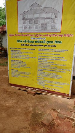 Noordelijke-Centrale Provincie, Sri Lanka: Notice inviting donations for a noble cause