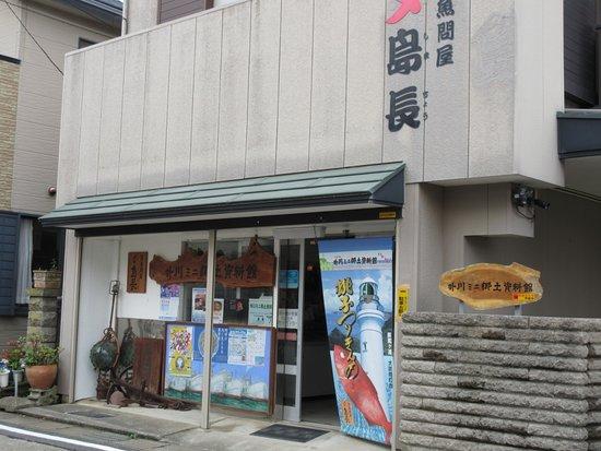 Tokawa Mini Local Museum
