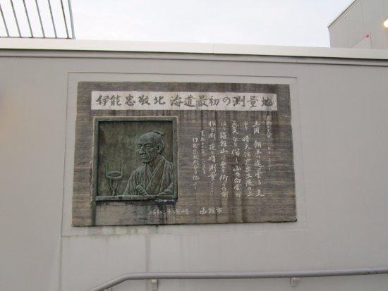 Tadataka Ino Memorial Monument